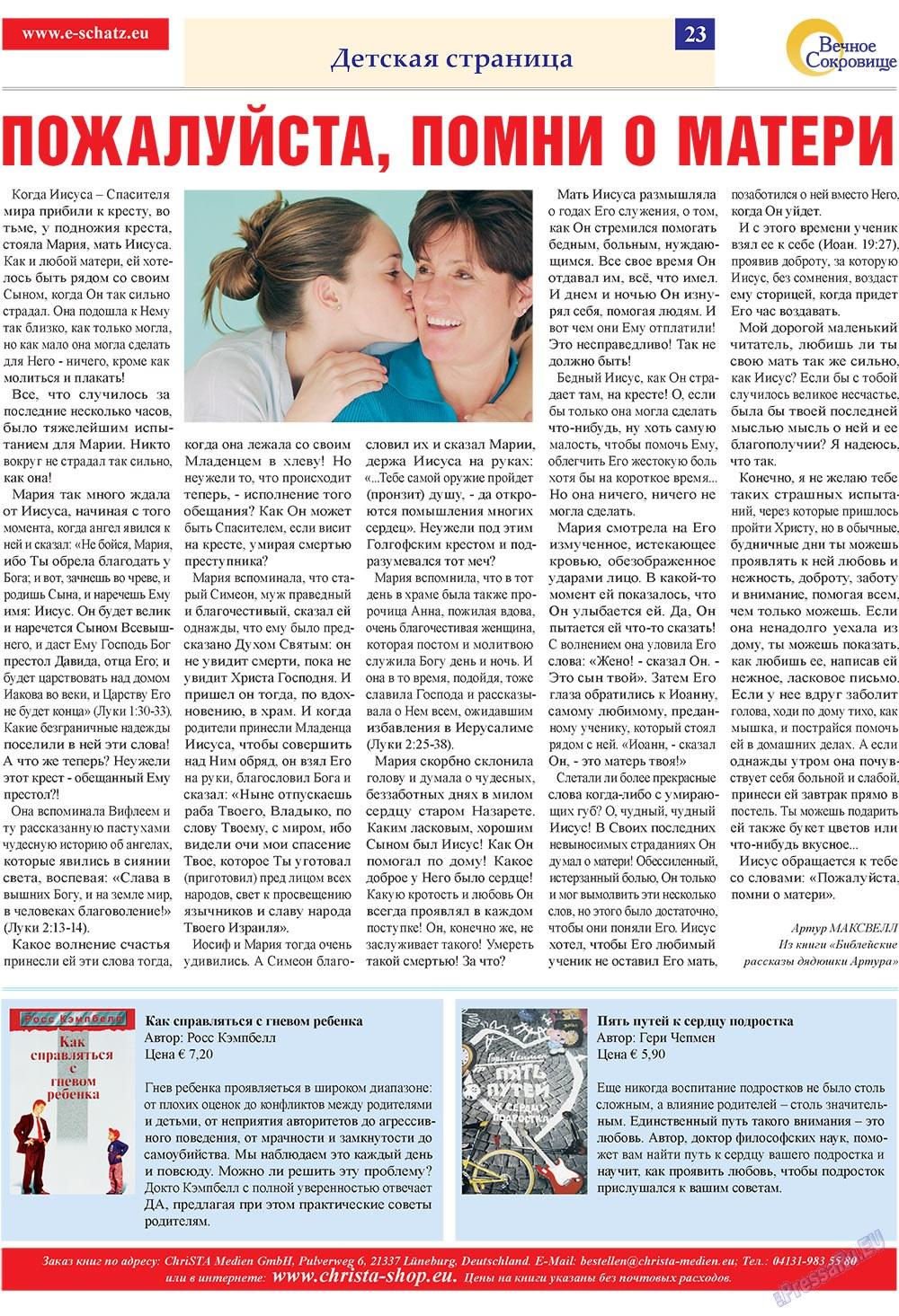 Вечное сокровище (газета). 2010 год, номер 1, стр. 23