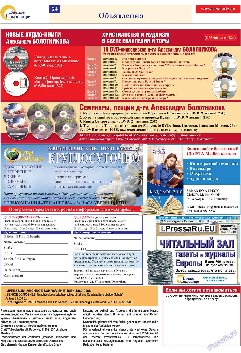 Вечное сокровище (газета). 2010 год, номер 1, стр. 24