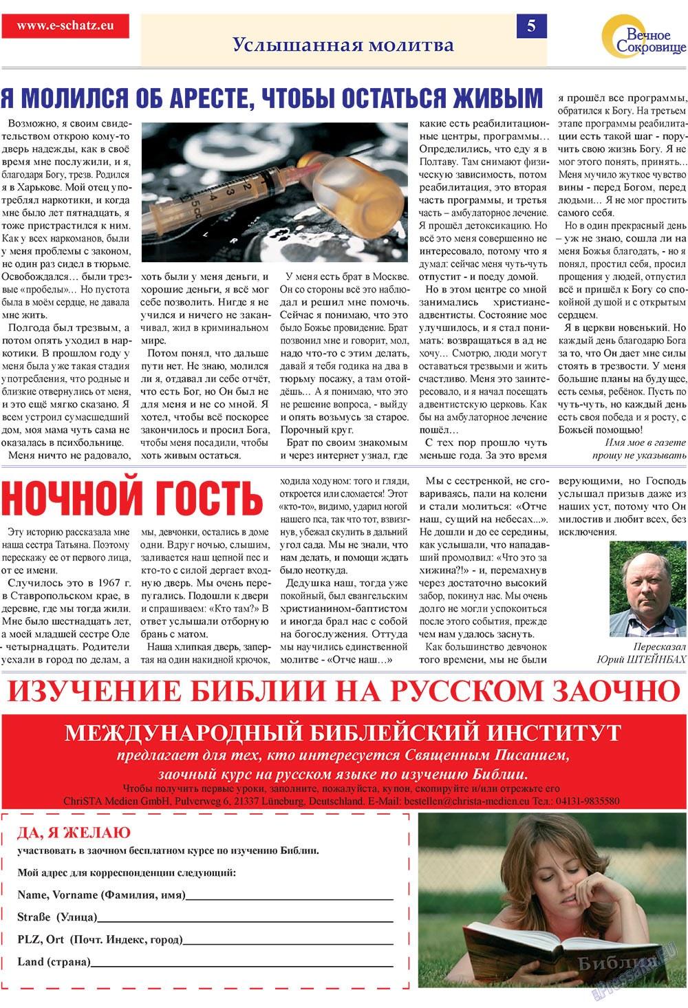 Вечное сокровище (газета). 2010 год, номер 1, стр. 5