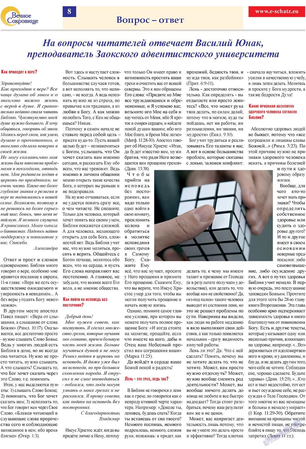 Вечное сокровище (газета). 2010 год, номер 1, стр. 8
