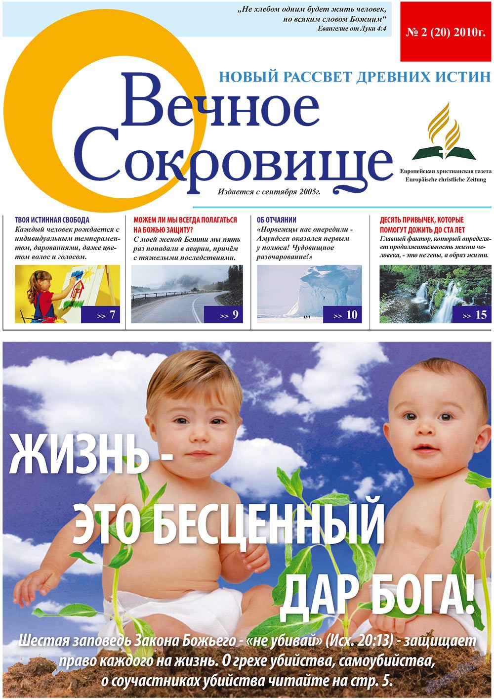 Вечное сокровище (газета). 2010 год, номер 2, стр. 1