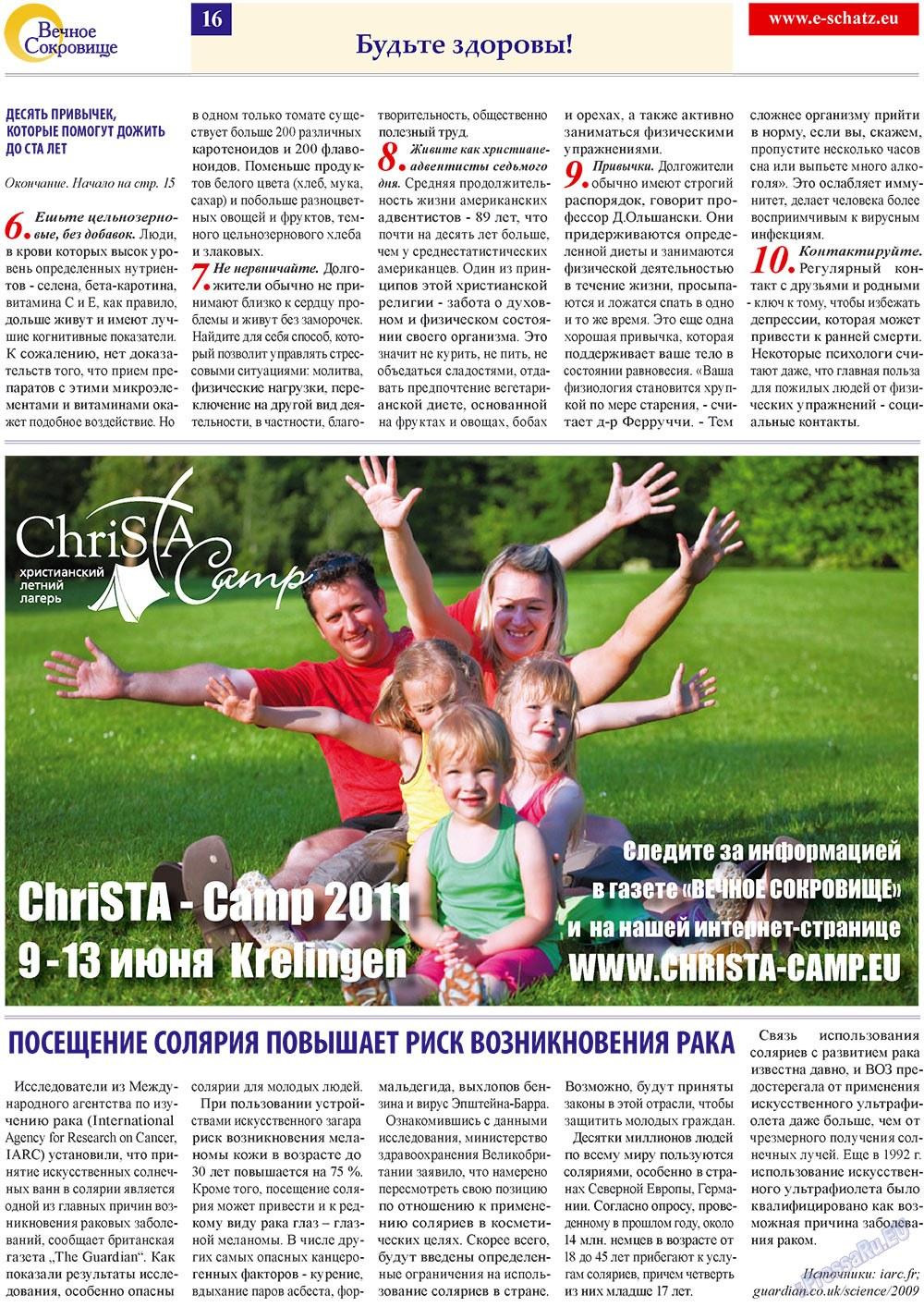 Вечное сокровище (газета). 2010 год, номер 2, стр. 16