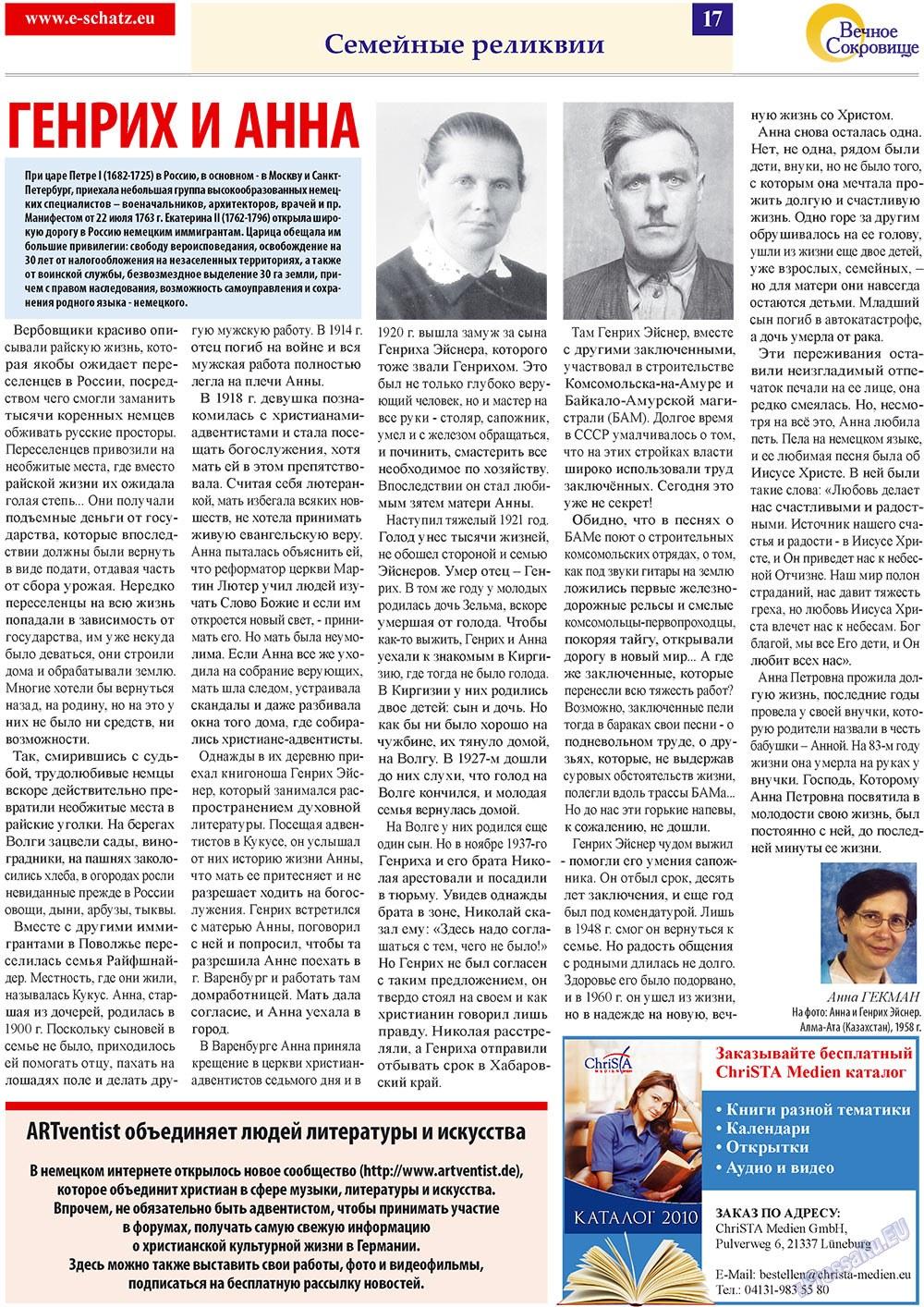 Вечное сокровище (газета). 2010 год, номер 2, стр. 17