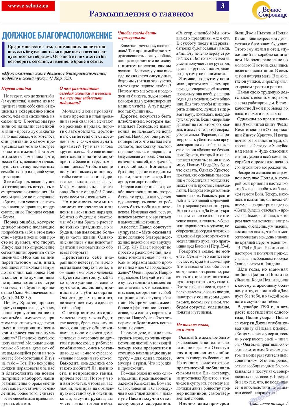 Вечное сокровище (газета). 2010 год, номер 2, стр. 3
