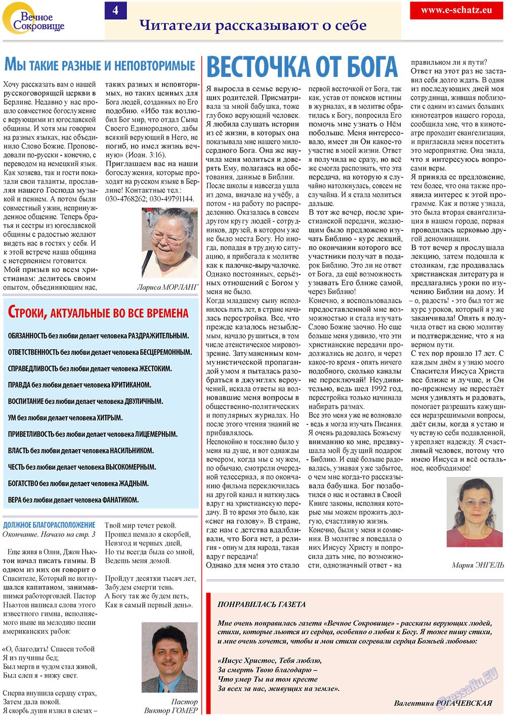 Вечное сокровище (газета). 2010 год, номер 2, стр. 4