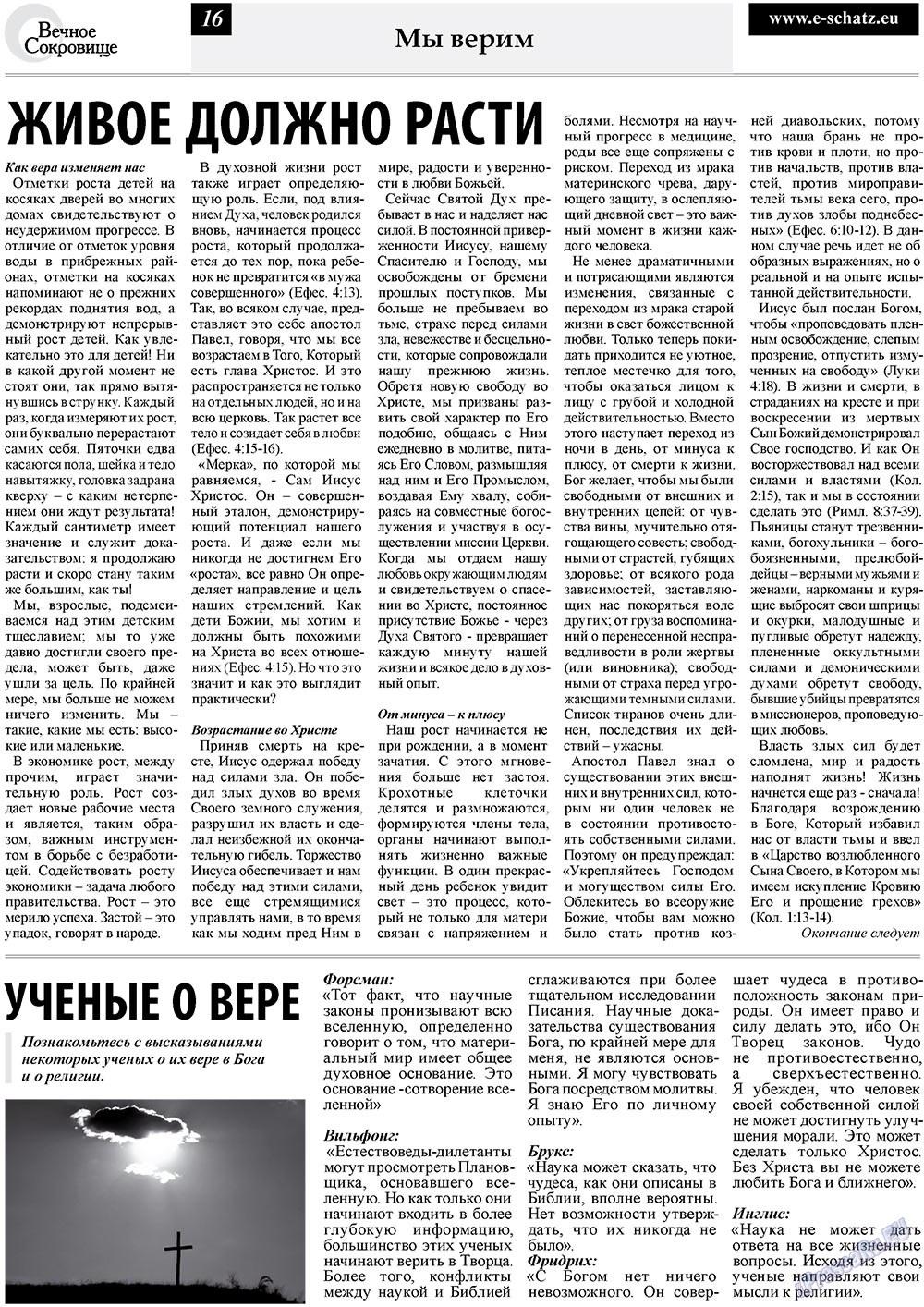 Вечное сокровище (газета). 2010 год, номер 3, стр. 16