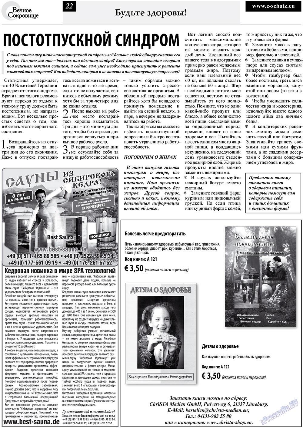 Вечное сокровище (газета). 2010 год, номер 3, стр. 22