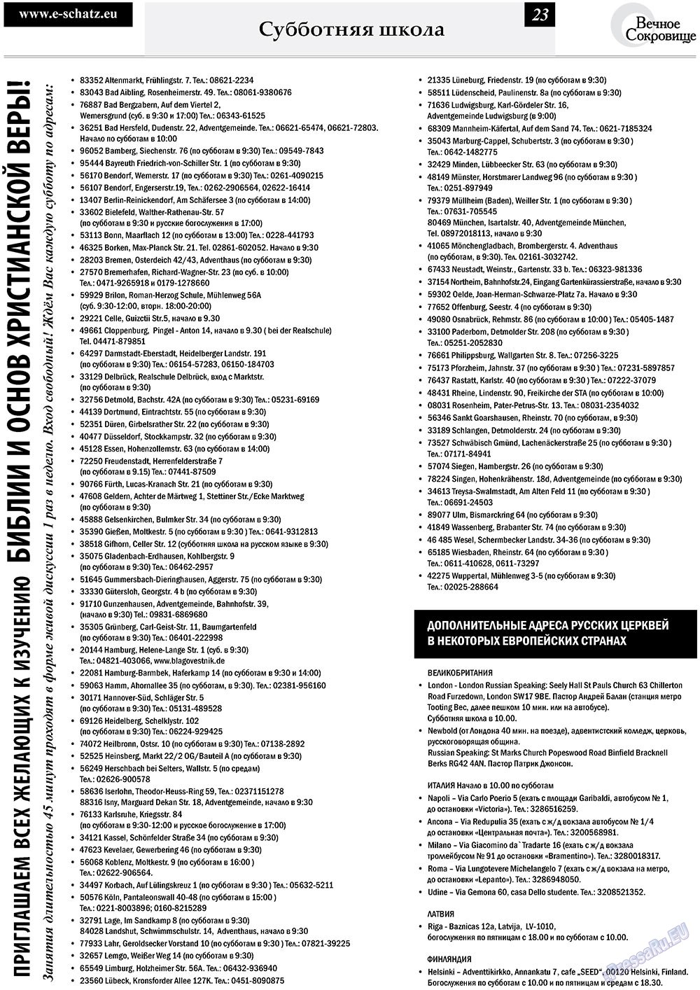 Вечное сокровище (газета). 2010 год, номер 3, стр. 23