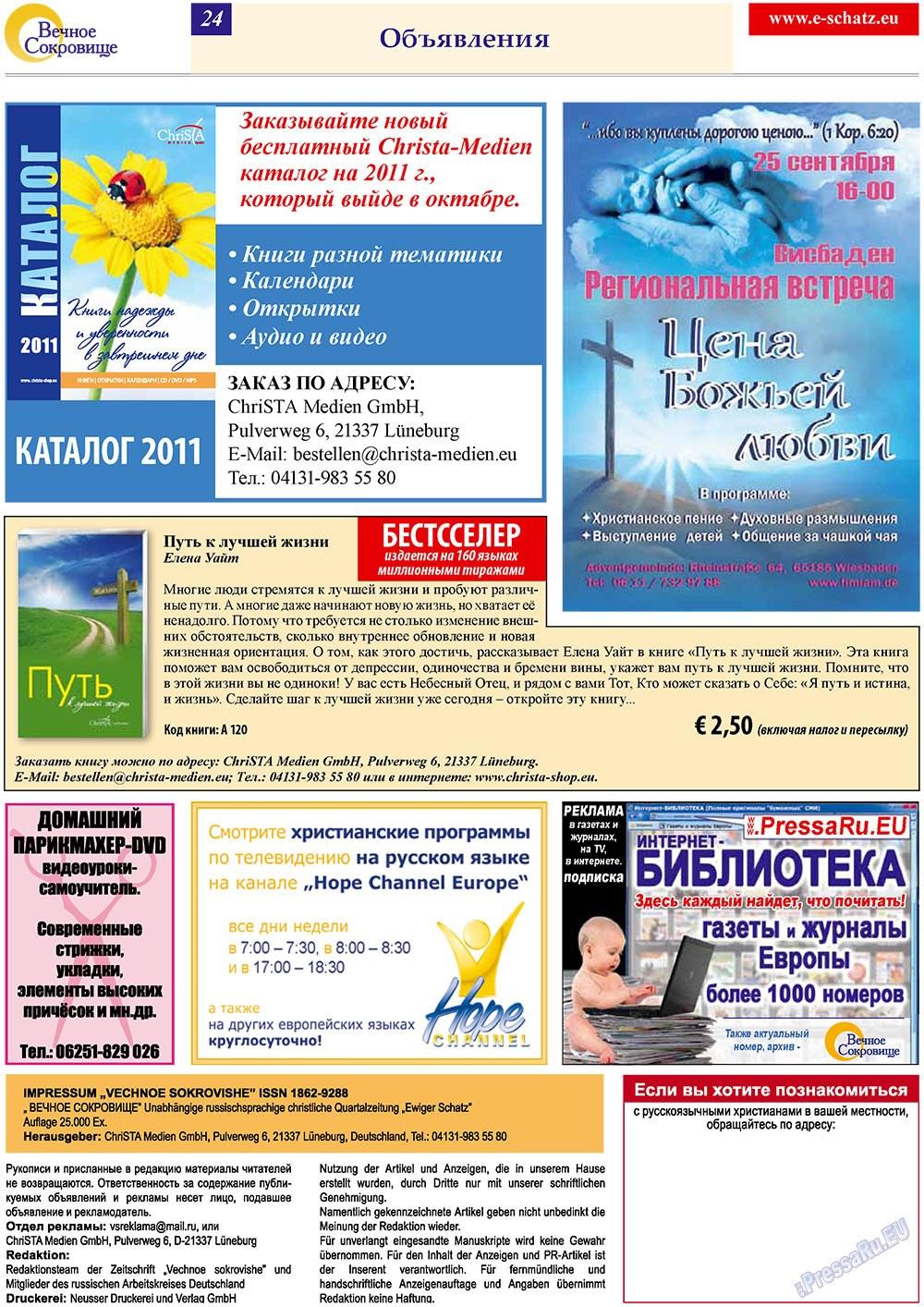 Вечное сокровище (газета). 2010 год, номер 3, стр. 24