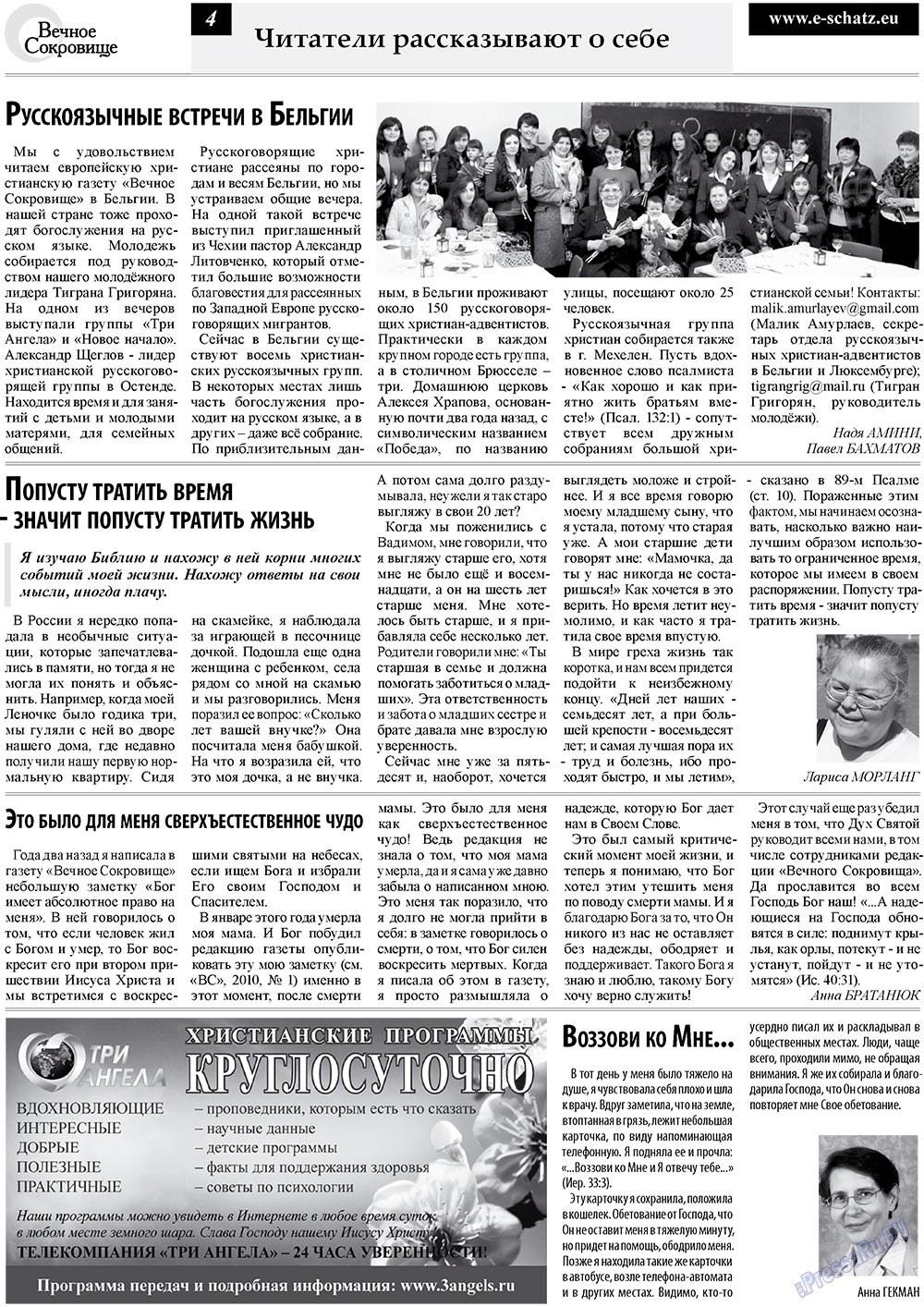 Вечное сокровище (газета). 2010 год, номер 3, стр. 4