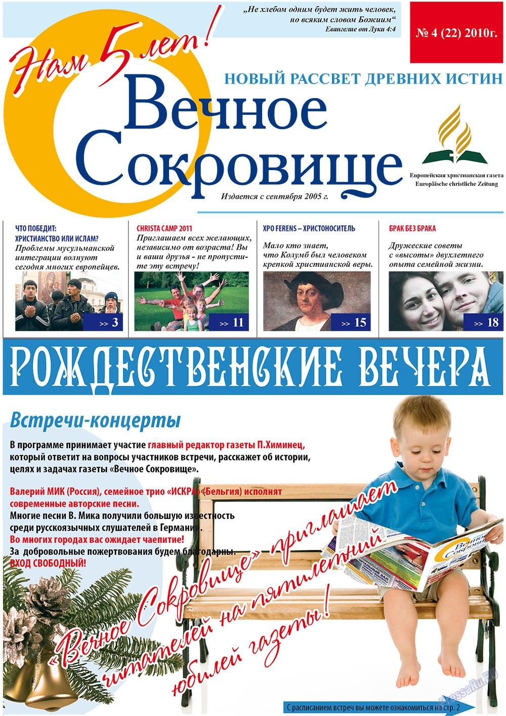 Вечное сокровище (газета). 2010 год, номер 4, стр. 1