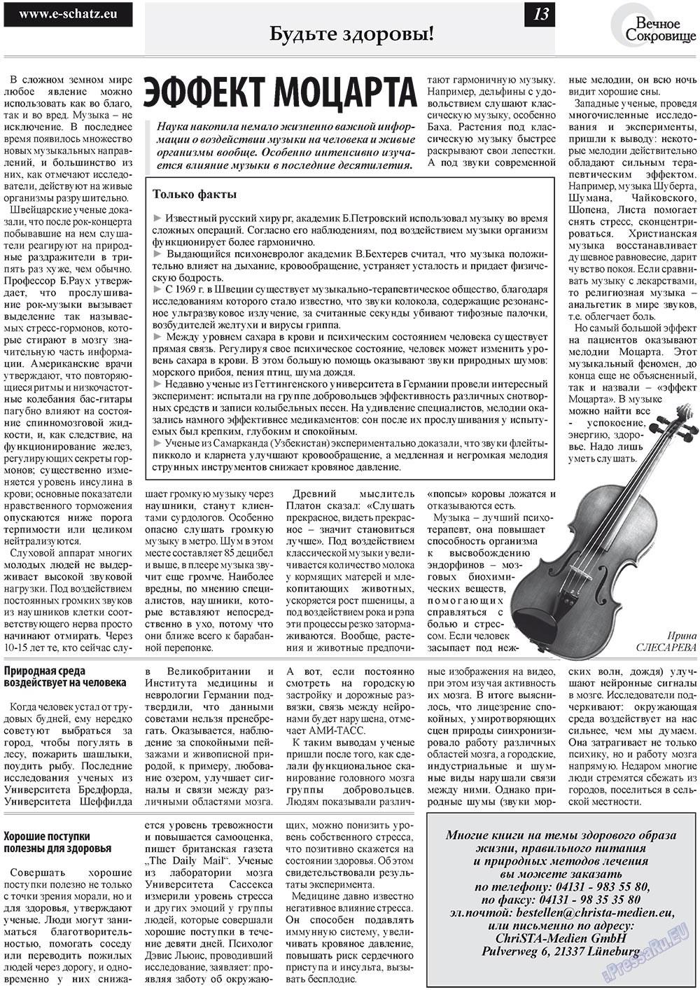 Вечное сокровище (газета). 2010 год, номер 4, стр. 13