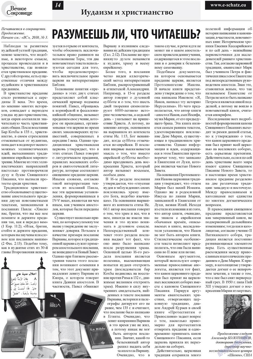 Вечное сокровище (газета). 2010 год, номер 4, стр. 14
