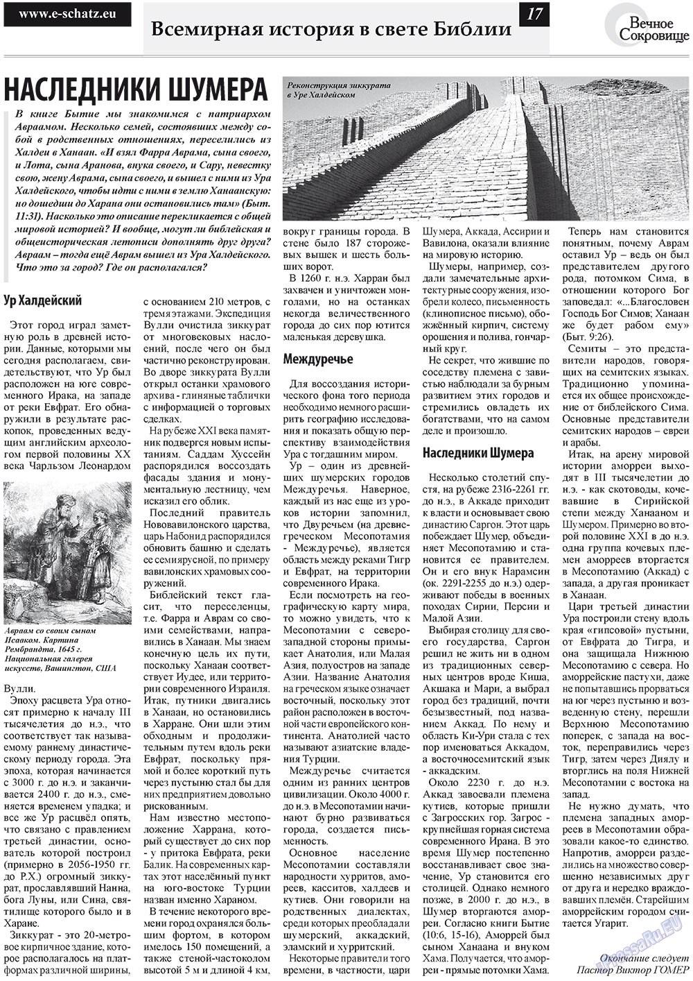 Вечное сокровище (газета). 2010 год, номер 4, стр. 17