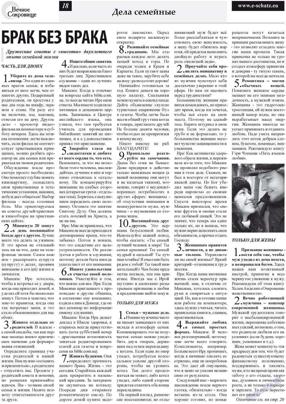 Вечное сокровище (газета). 2010 год, номер 4, стр. 18
