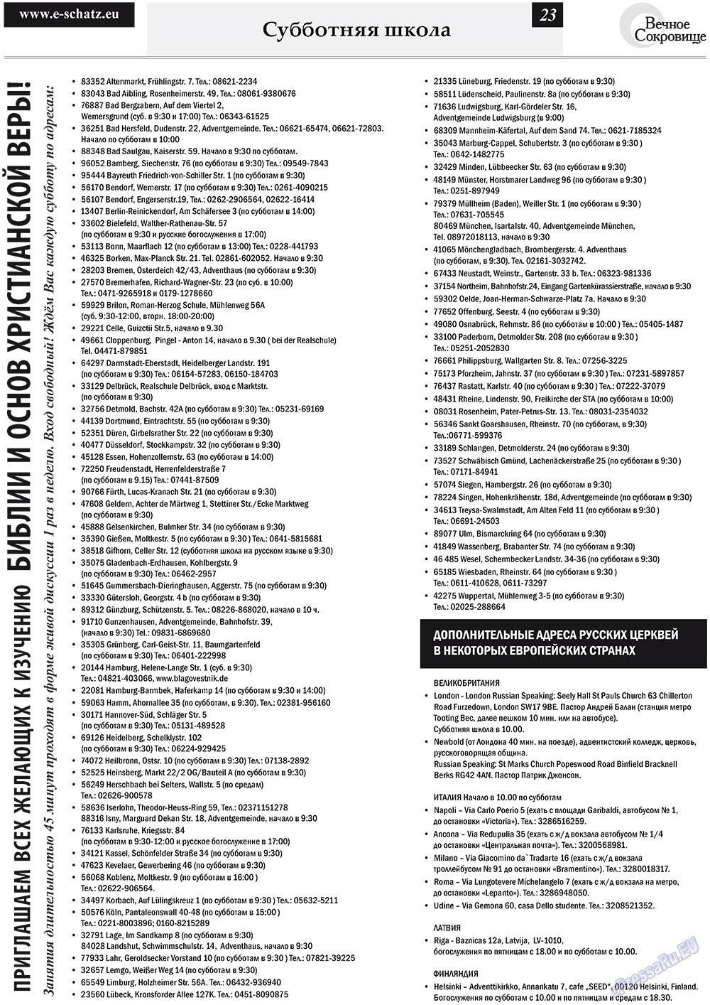 Вечное сокровище (газета). 2010 год, номер 4, стр. 23