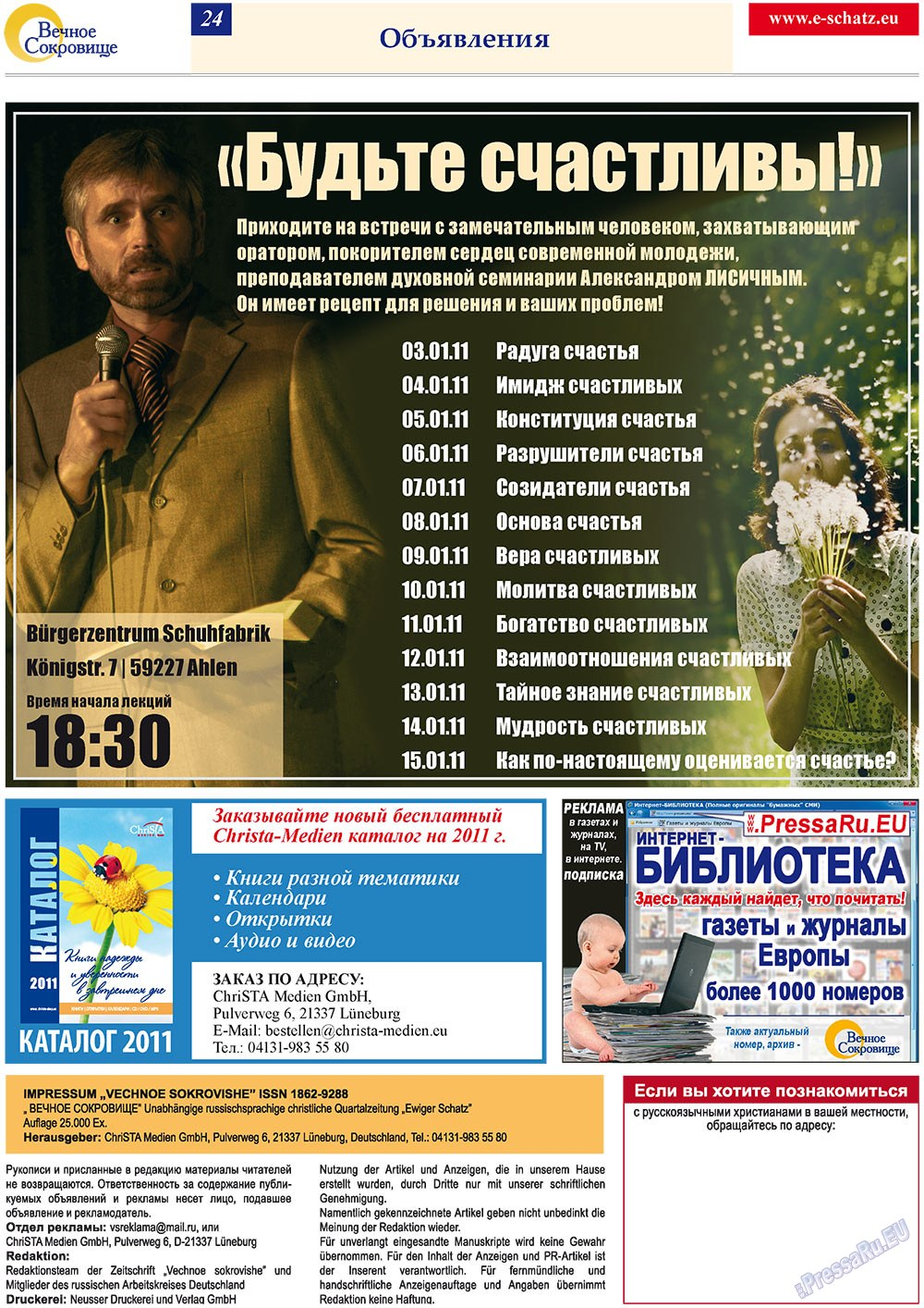 Вечное сокровище (газета). 2010 год, номер 4, стр. 24