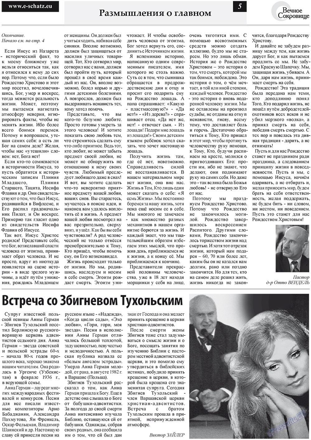 Вечное сокровище (газета). 2010 год, номер 4, стр. 5