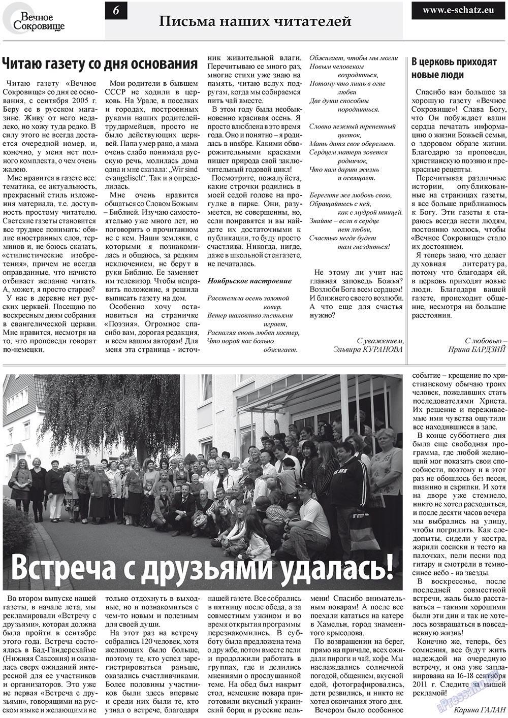 Вечное сокровище (газета). 2010 год, номер 4, стр. 6