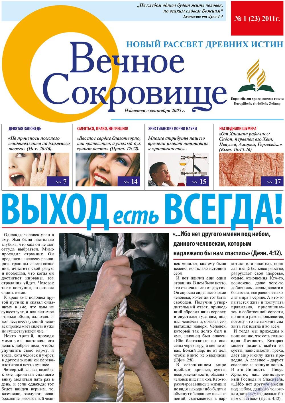 Вечное сокровище (газета). 2011 год, номер 1, стр. 1