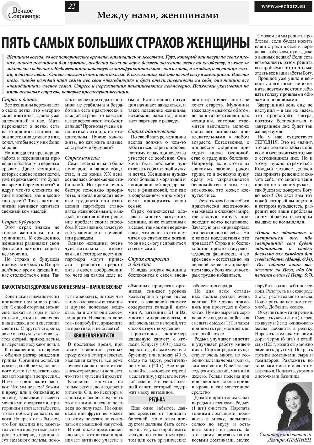 Вечное сокровище (газета). 2011 год, номер 1, стр. 22
