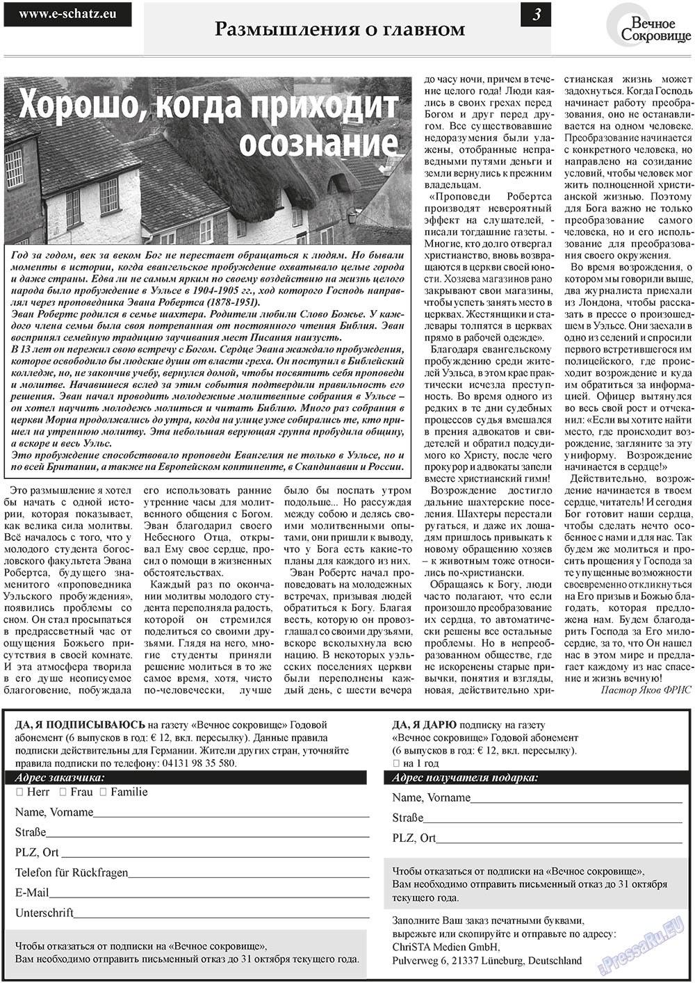 Вечное сокровище (газета). 2011 год, номер 1, стр. 3