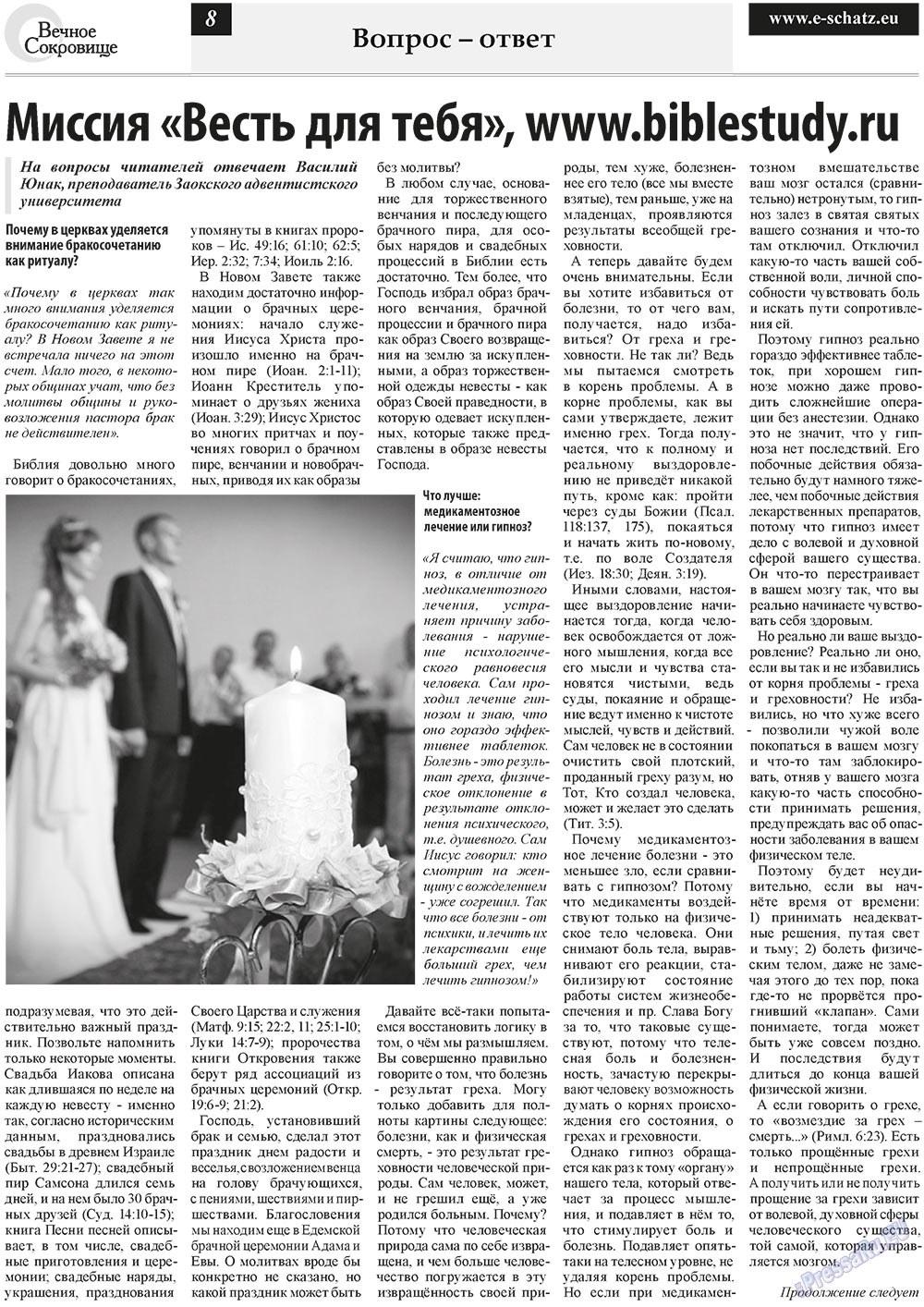 Вечное сокровище (газета). 2011 год, номер 1, стр. 8