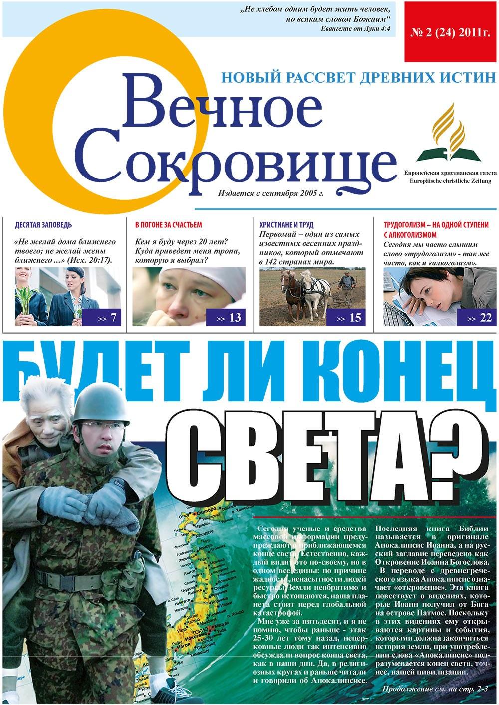Вечное сокровище (газета). 2011 год, номер 2, стр. 1