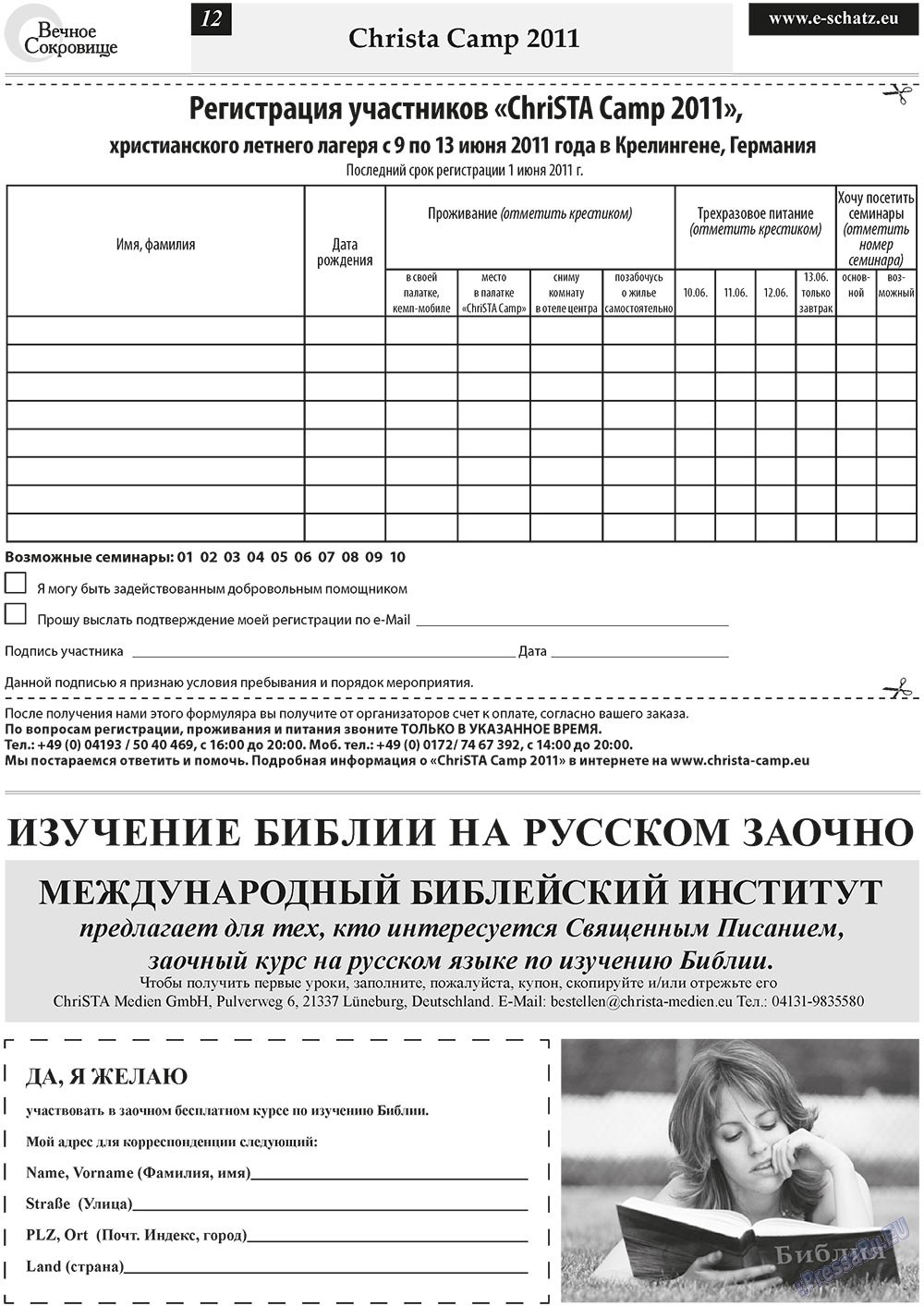Вечное сокровище (газета). 2011 год, номер 2, стр. 12