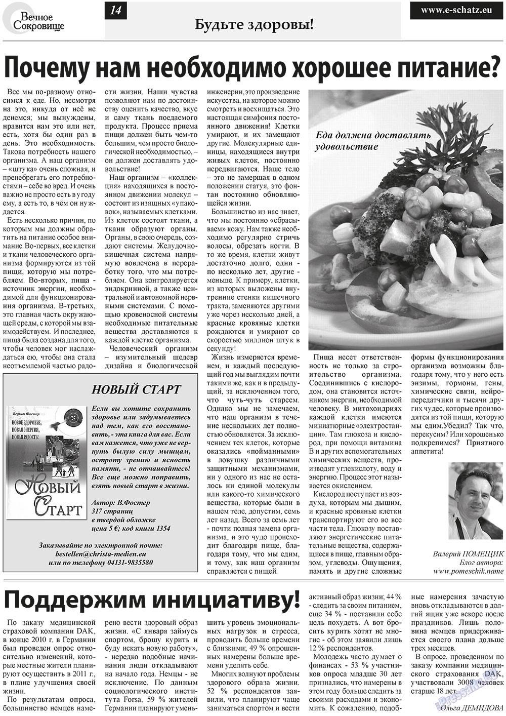 Вечное сокровище (газета). 2011 год, номер 2, стр. 14