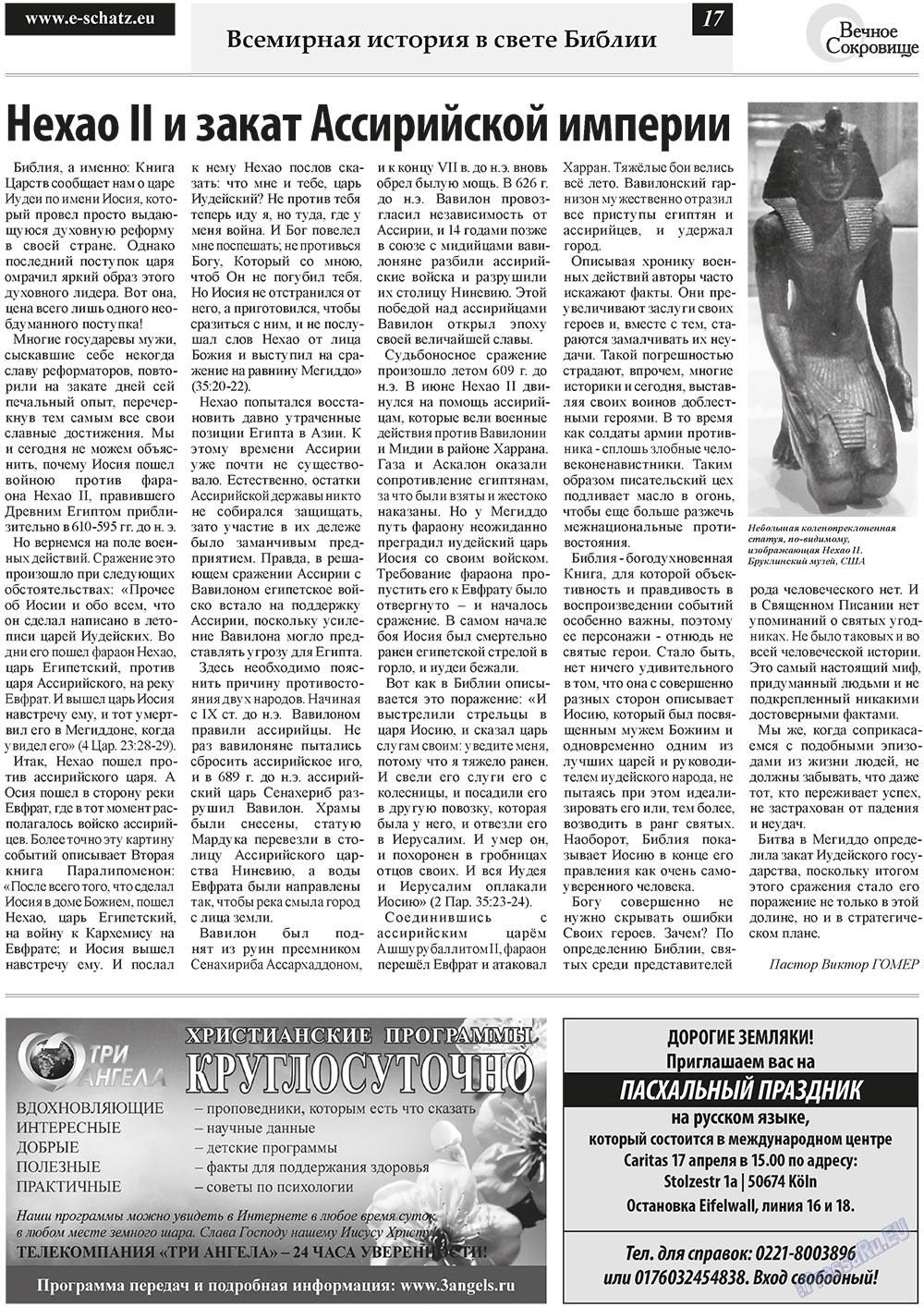 Вечное сокровище (газета). 2011 год, номер 2, стр. 17