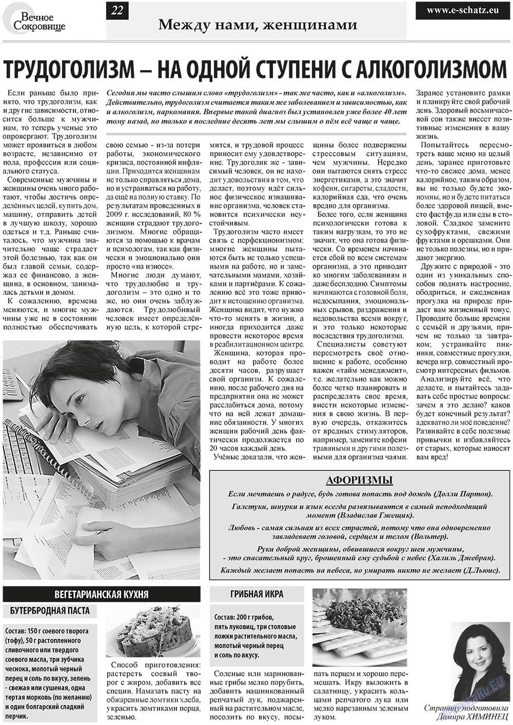 Вечное сокровище (газета). 2011 год, номер 2, стр. 22