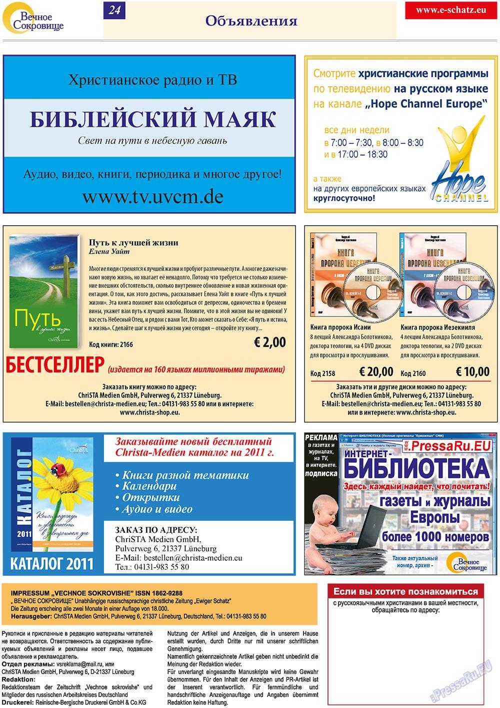 Вечное сокровище (газета). 2011 год, номер 2, стр. 24