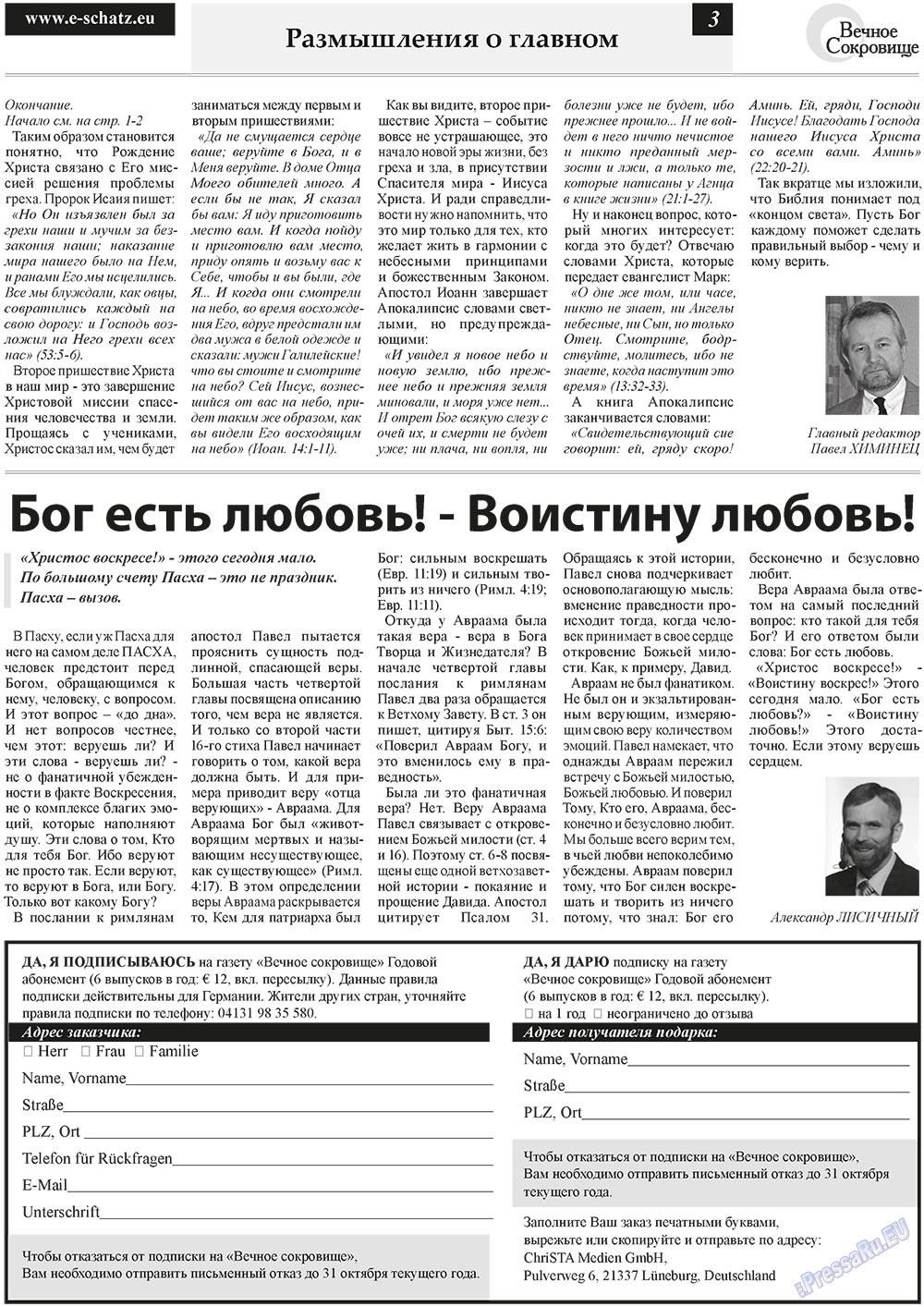Вечное сокровище (газета). 2011 год, номер 2, стр. 3