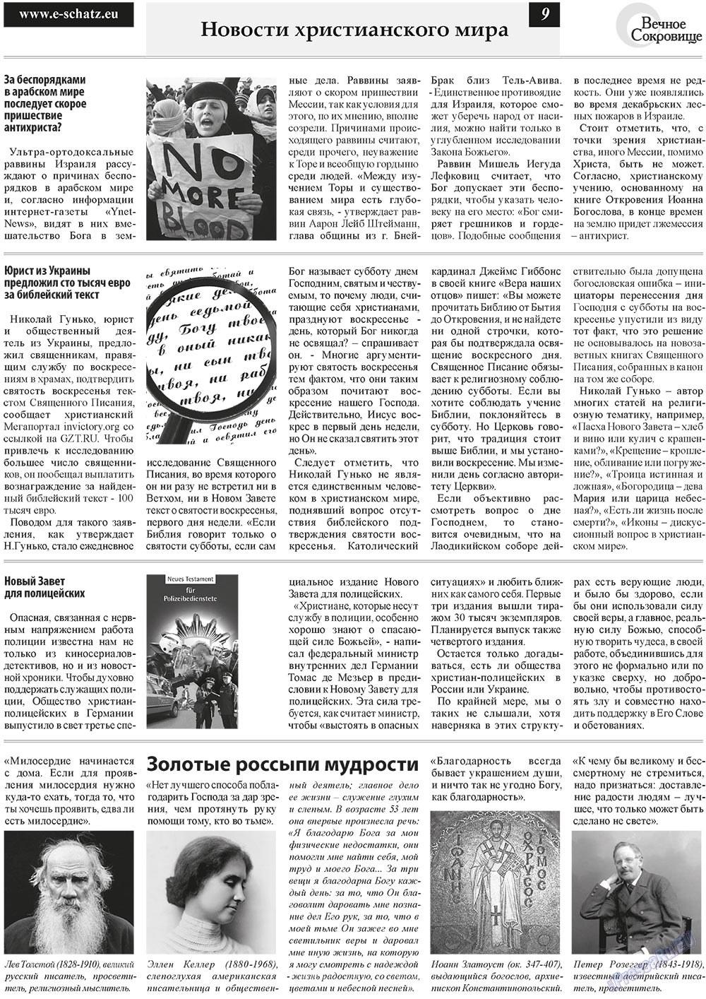 Вечное сокровище (газета). 2011 год, номер 2, стр. 9