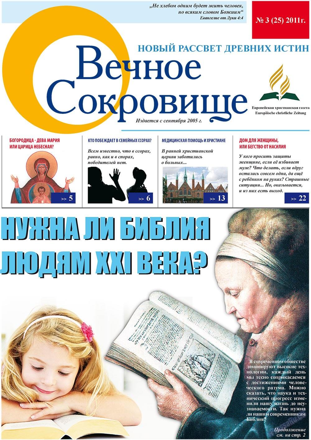 Вечное сокровище (газета). 2011 год, номер 3, стр. 1