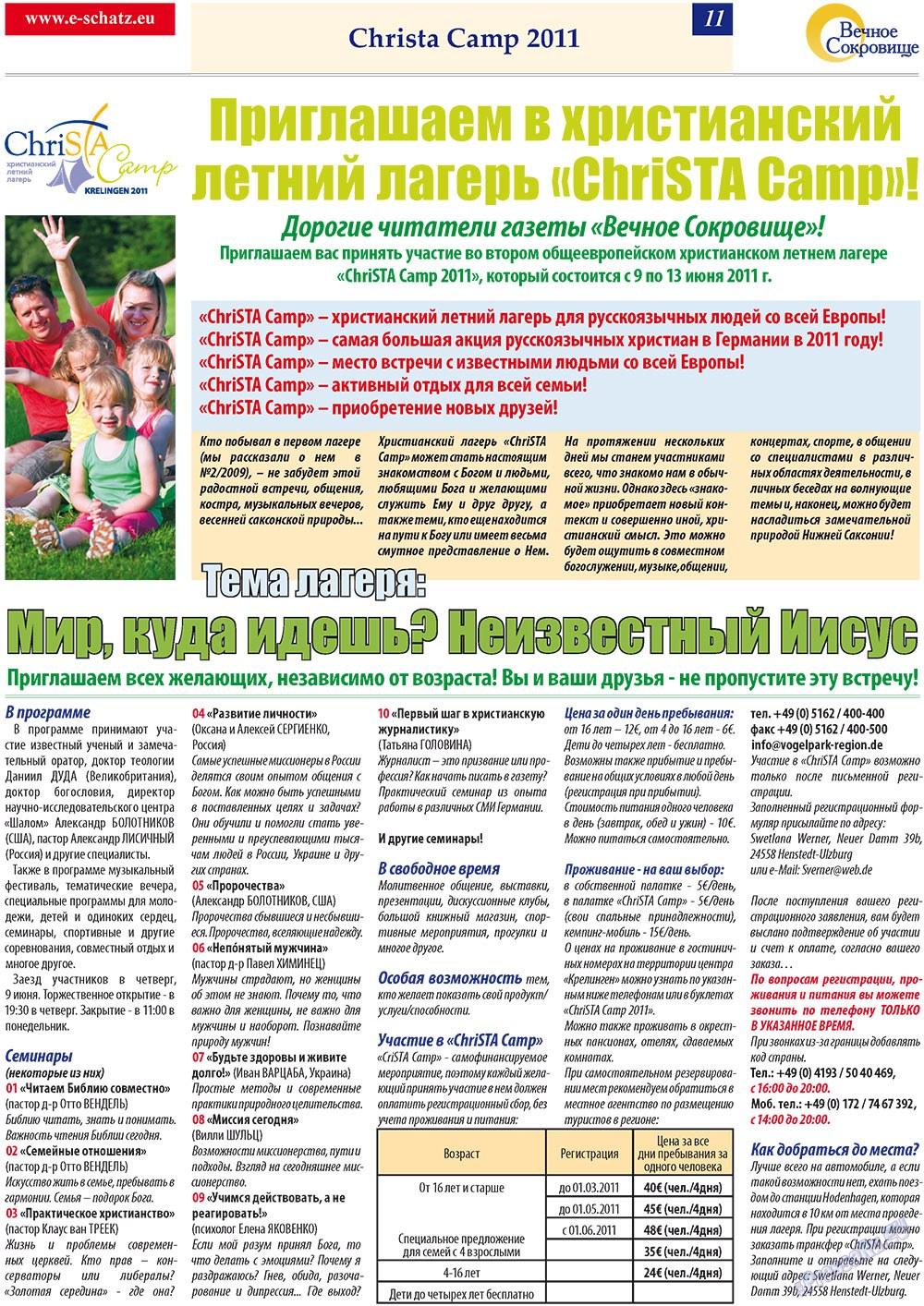 Вечное сокровище (газета). 2011 год, номер 3, стр. 11