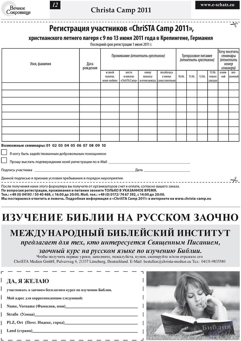Вечное сокровище (газета). 2011 год, номер 3, стр. 12