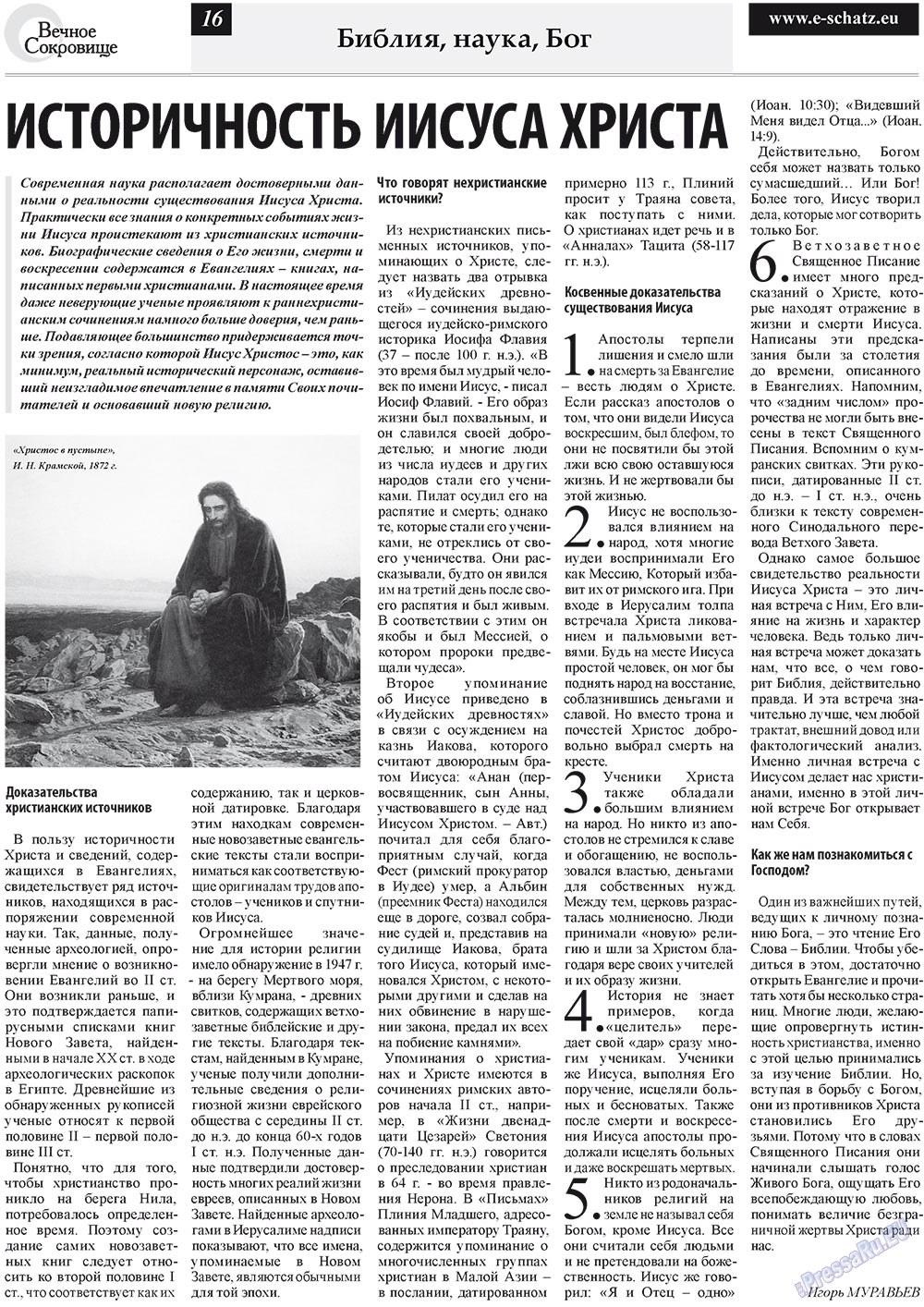 Вечное сокровище (газета). 2011 год, номер 3, стр. 16