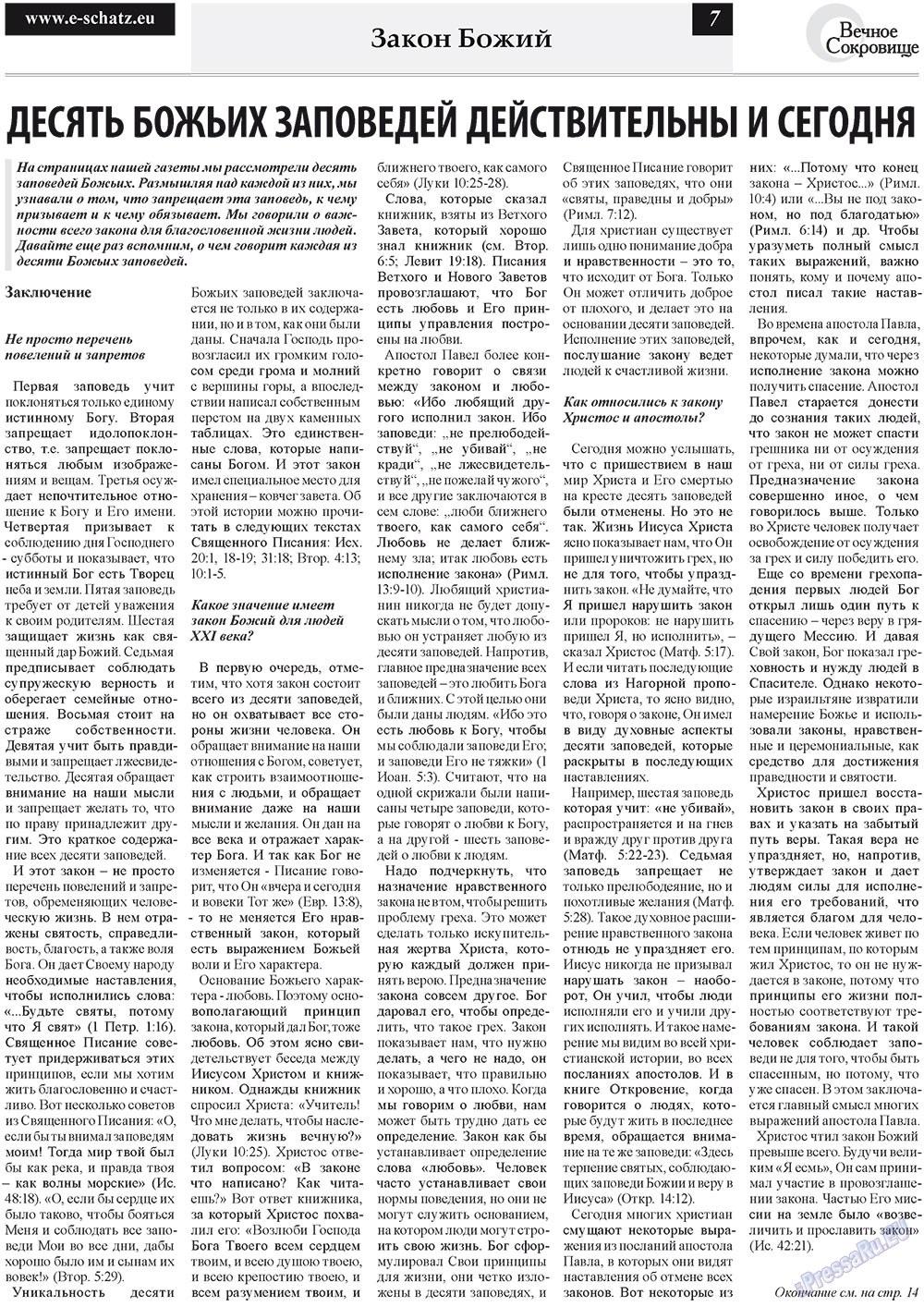 Вечное сокровище (газета). 2011 год, номер 3, стр. 7