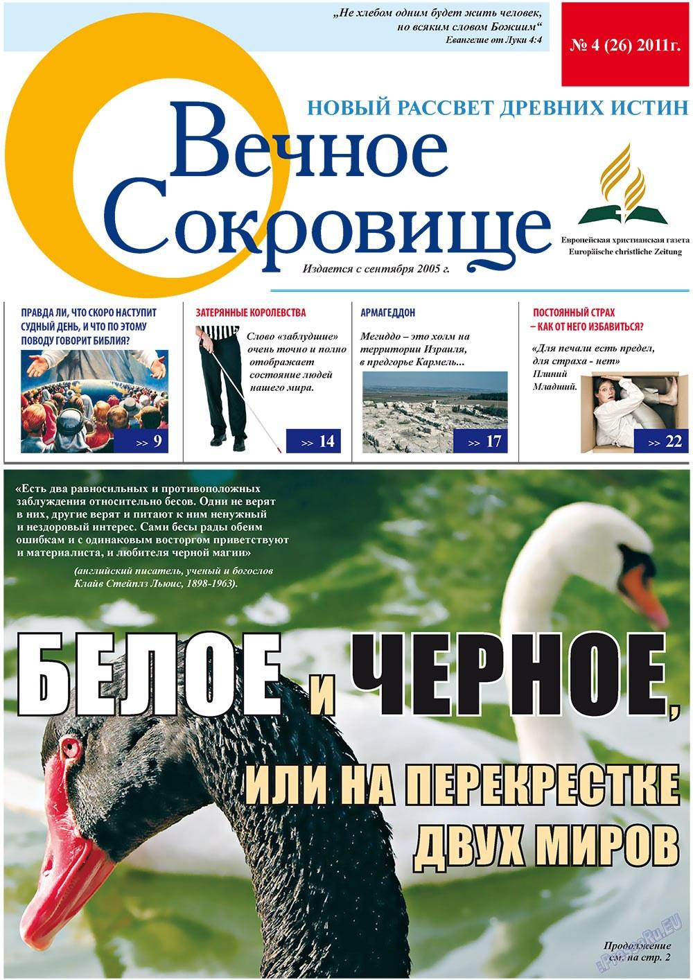 Вечное сокровище (газета). 2011 год, номер 4, стр. 1