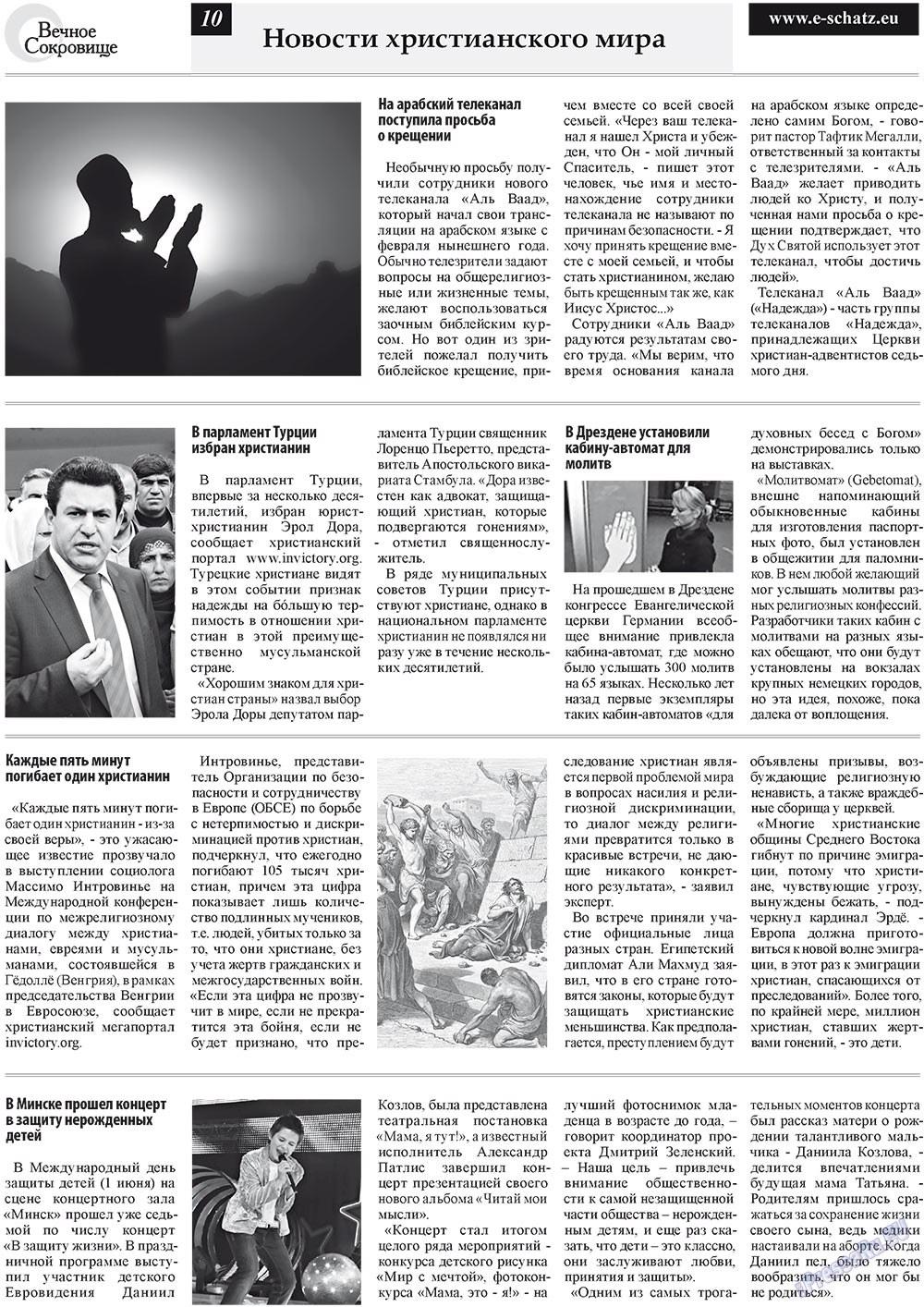 Вечное сокровище (газета). 2011 год, номер 4, стр. 10