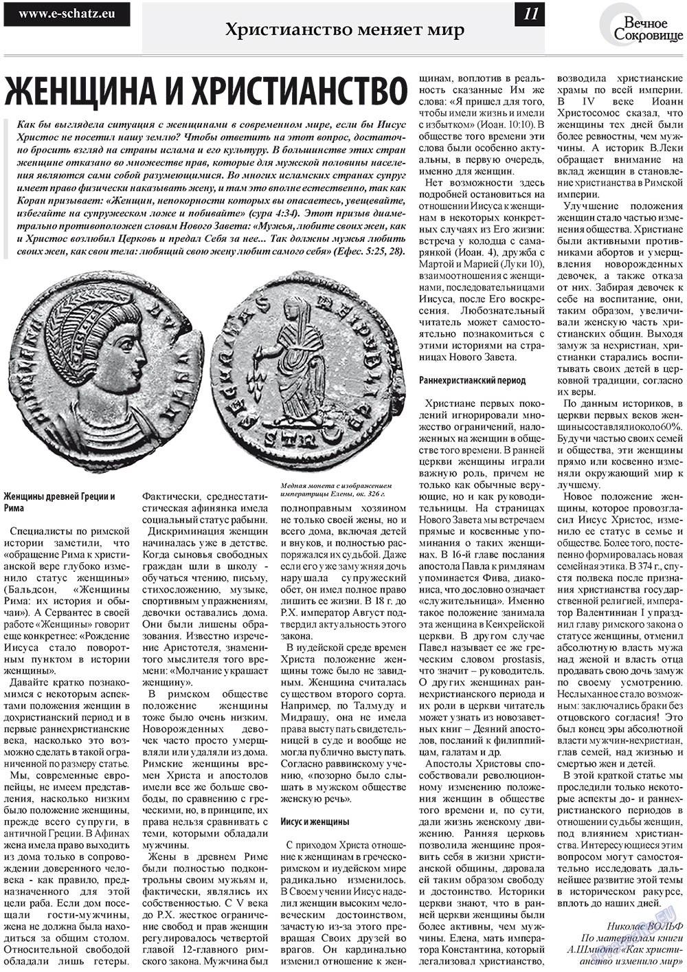 Вечное сокровище (газета). 2011 год, номер 4, стр. 11