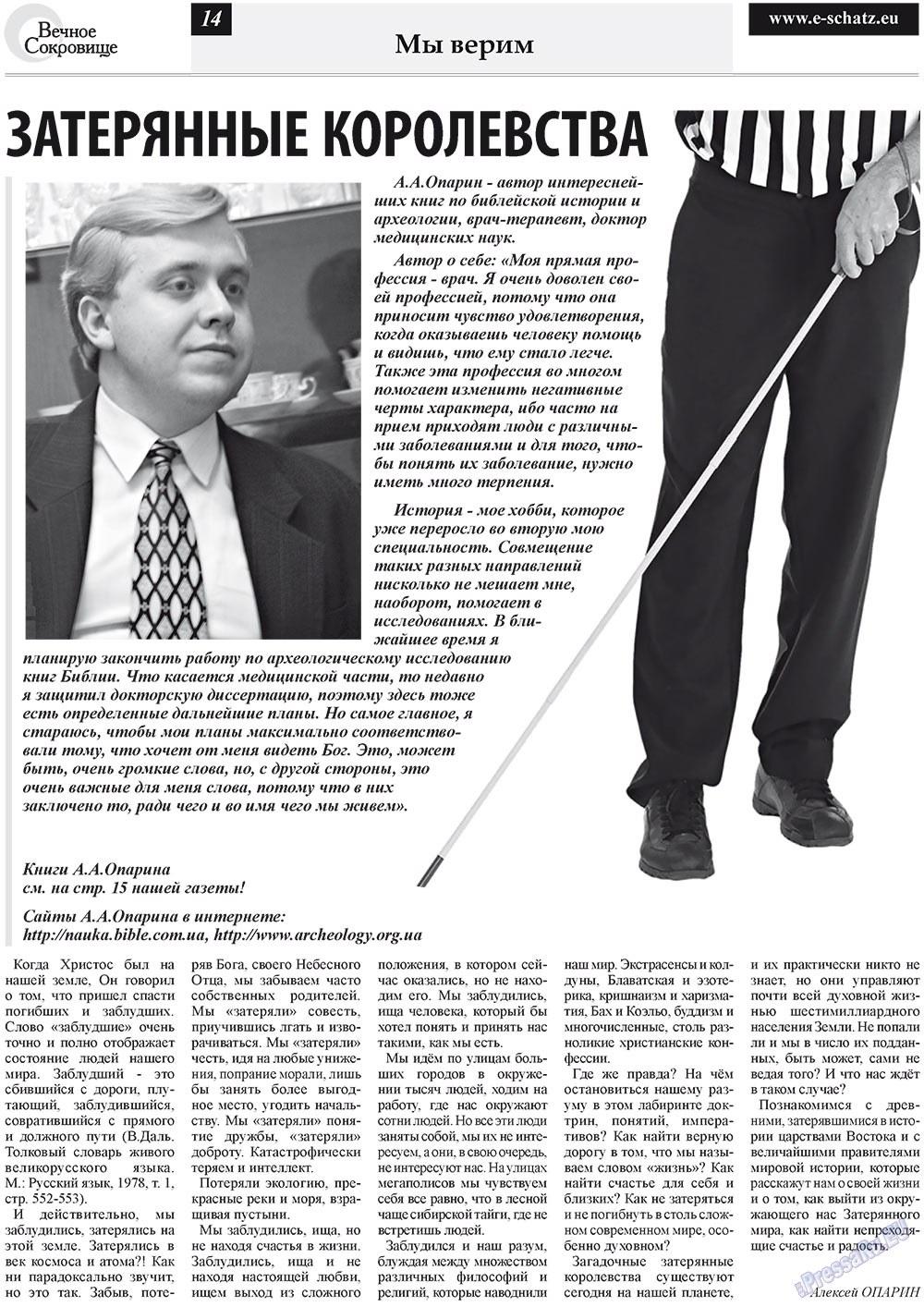 Вечное сокровище (газета). 2011 год, номер 4, стр. 14