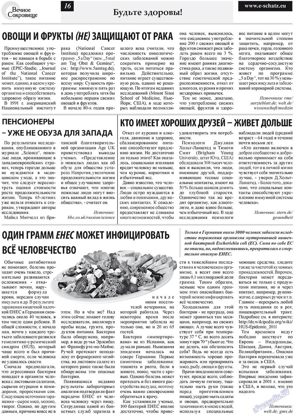 Вечное сокровище (газета). 2011 год, номер 4, стр. 16