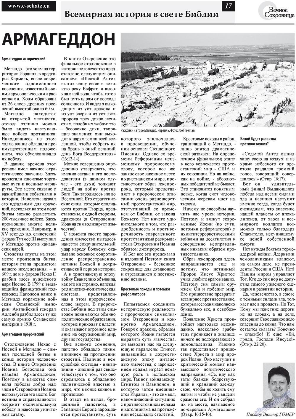 Вечное сокровище (газета). 2011 год, номер 4, стр. 17
