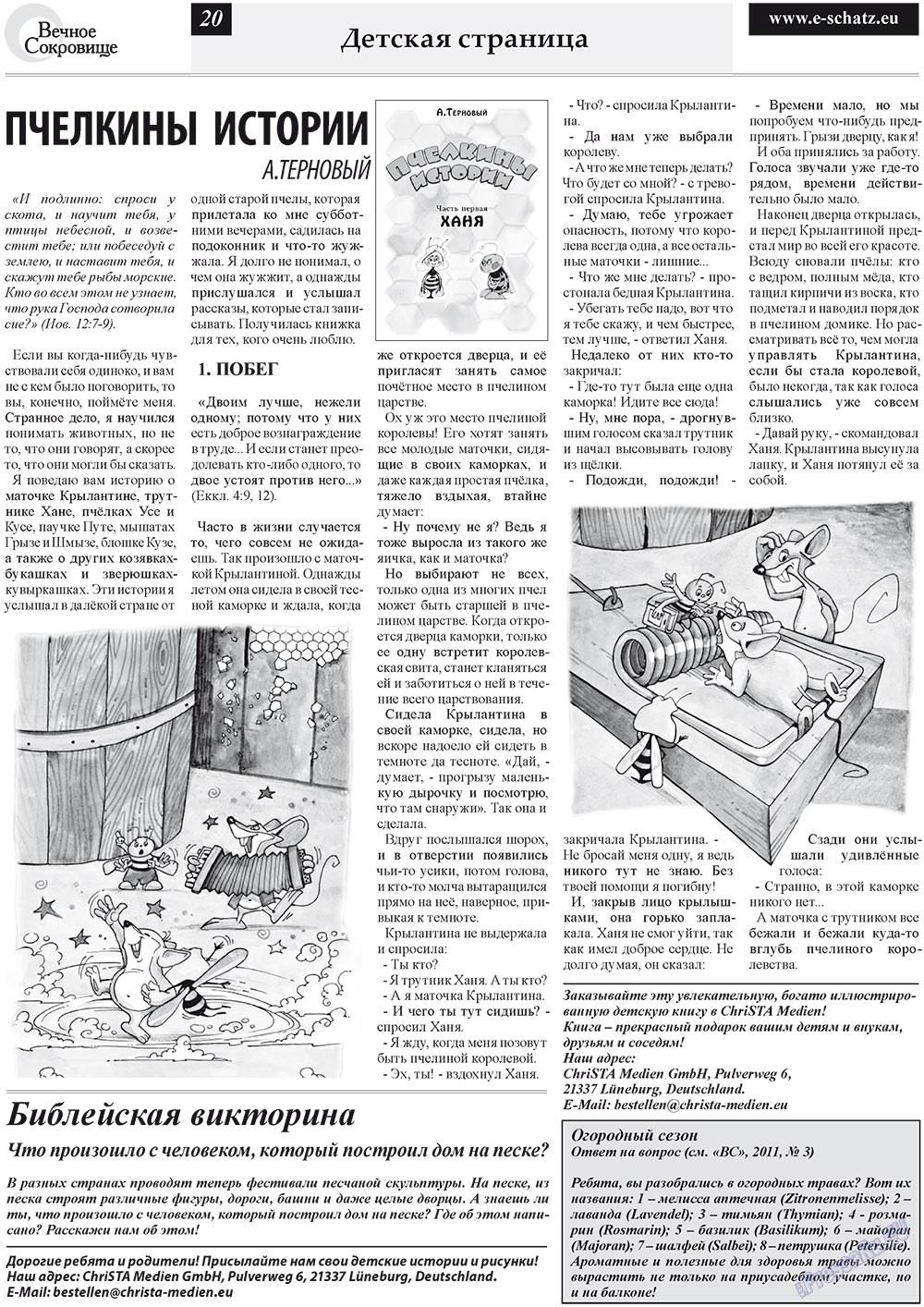 Вечное сокровище (газета). 2011 год, номер 4, стр. 20