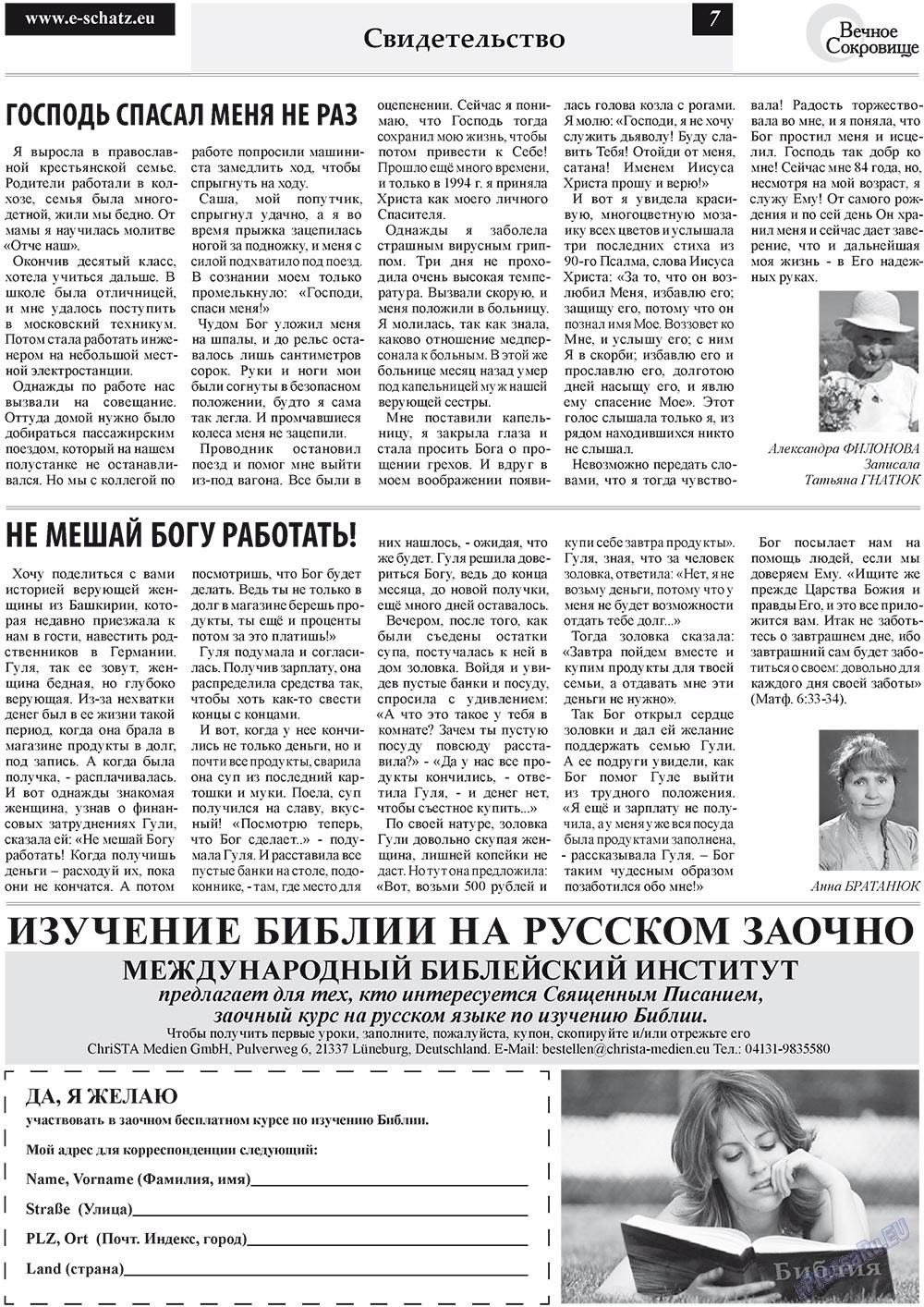 Вечное сокровище (газета). 2011 год, номер 4, стр. 7