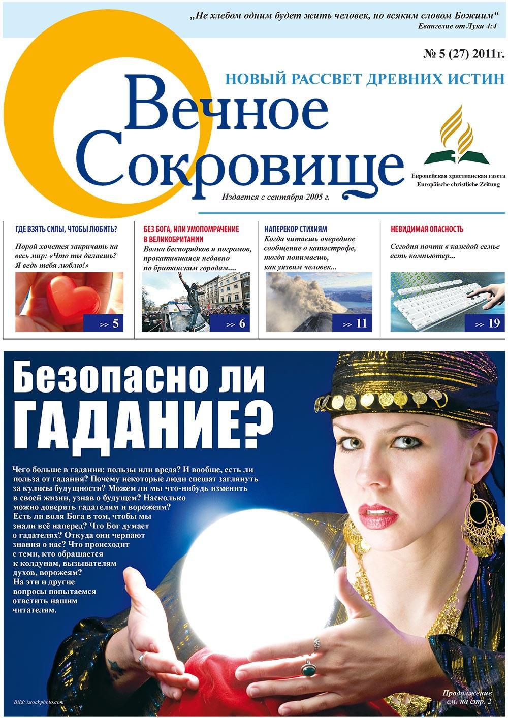 Вечное сокровище (газета). 2011 год, номер 5, стр. 1