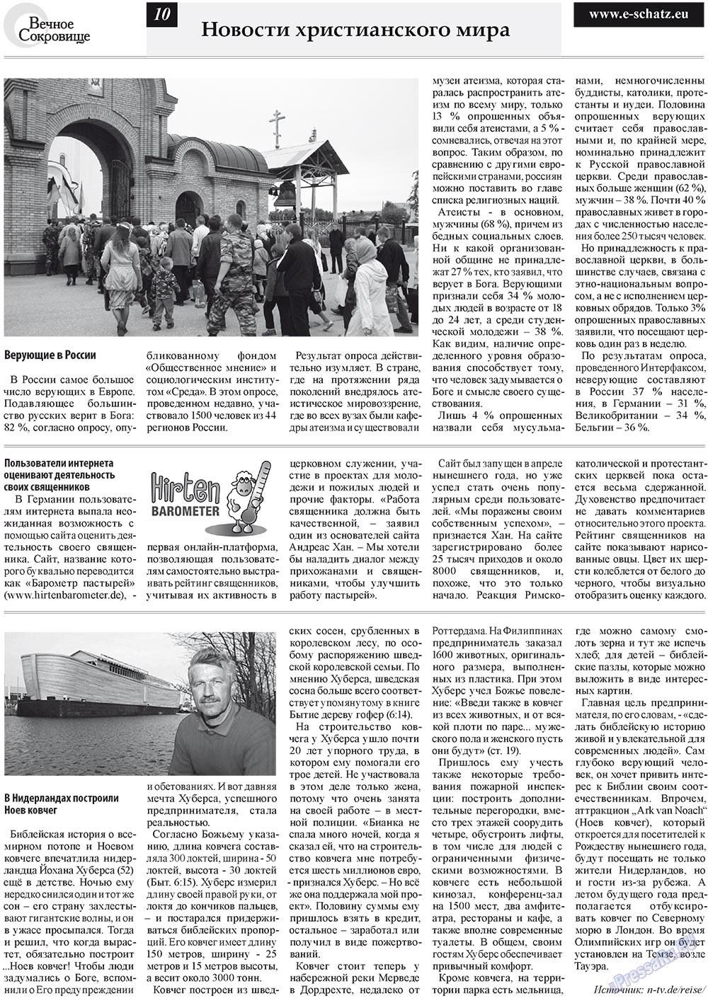 Вечное сокровище (газета). 2011 год, номер 5, стр. 10